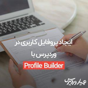 ایجاد پروفایل کاربری در وردپرس با Profile Builder
