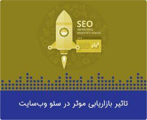 سئو (SEO) و استراتژی بازاریابی دیجیتال